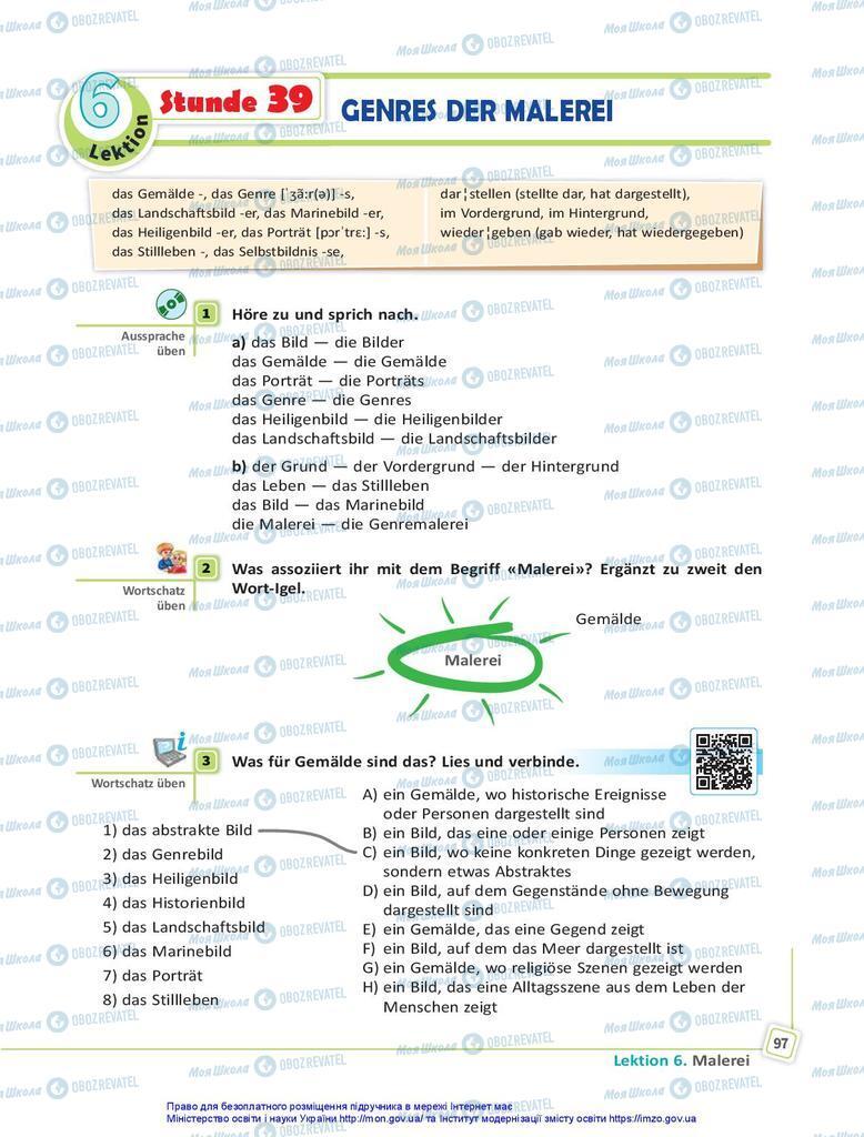 Підручники Німецька мова 10 клас сторінка  97