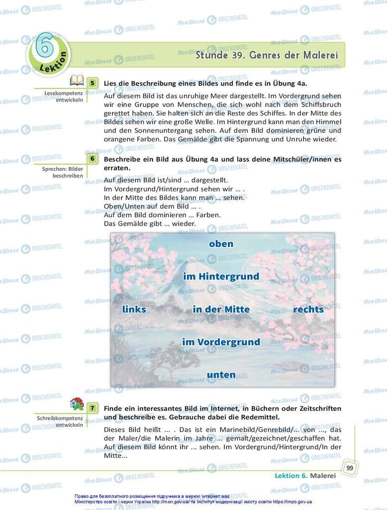 Учебники Немецкий язык 10 класс страница 99