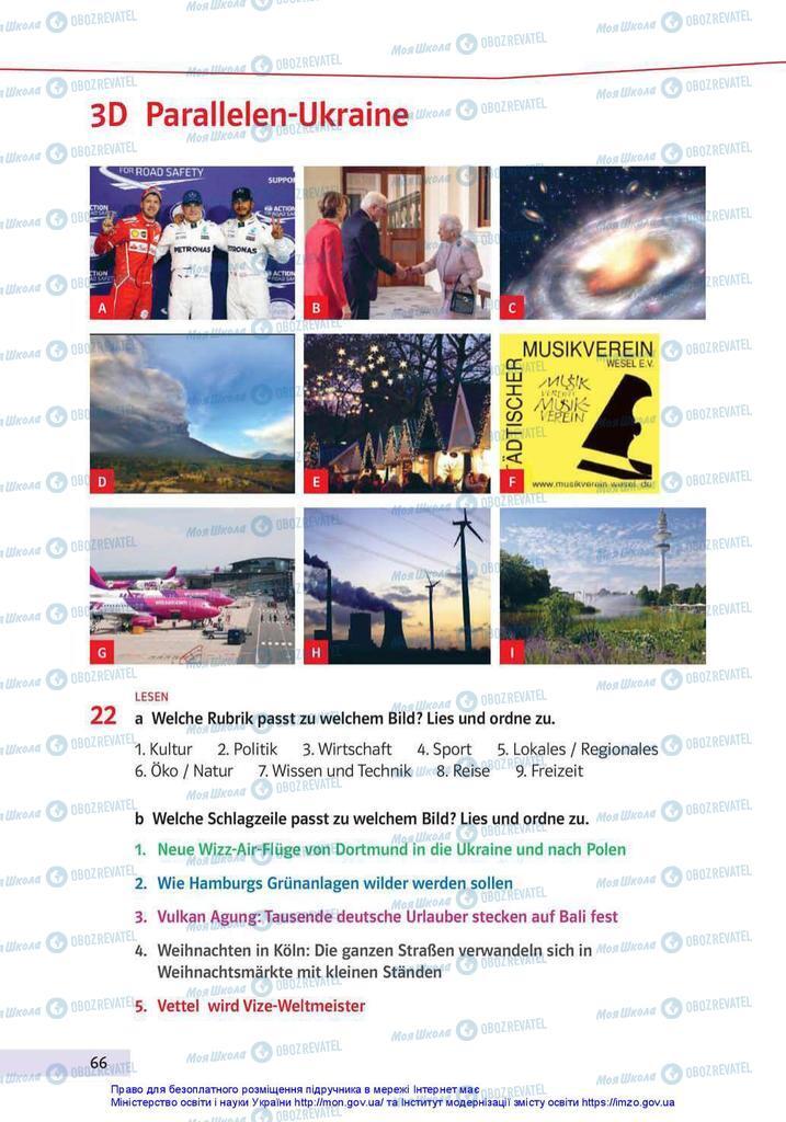 Учебники Немецкий язык 10 класс страница 66