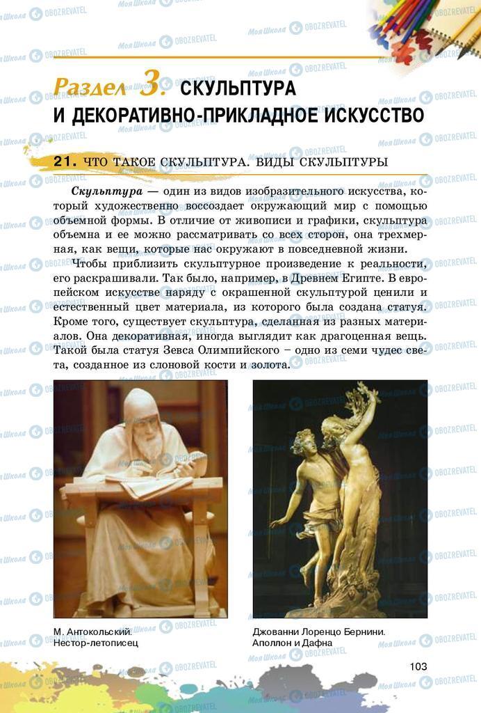 Підручники Образотворче мистецтво 5 клас сторінка  103