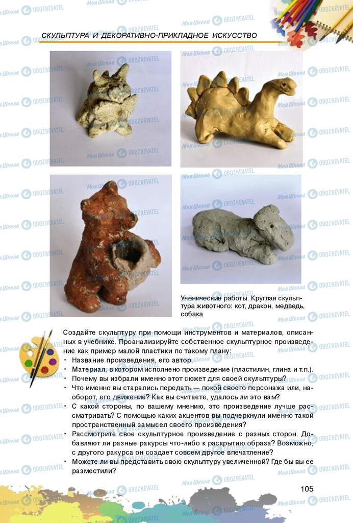 Учебники Изобразительное искусство 5 класс страница 105
