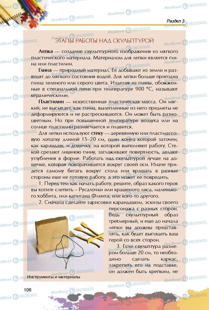 Підручники Образотворче мистецтво 5 клас сторінка 106