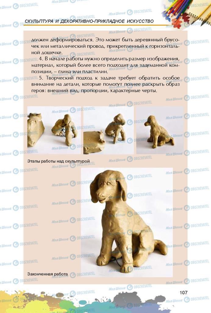 Підручники Образотворче мистецтво 5 клас сторінка 107