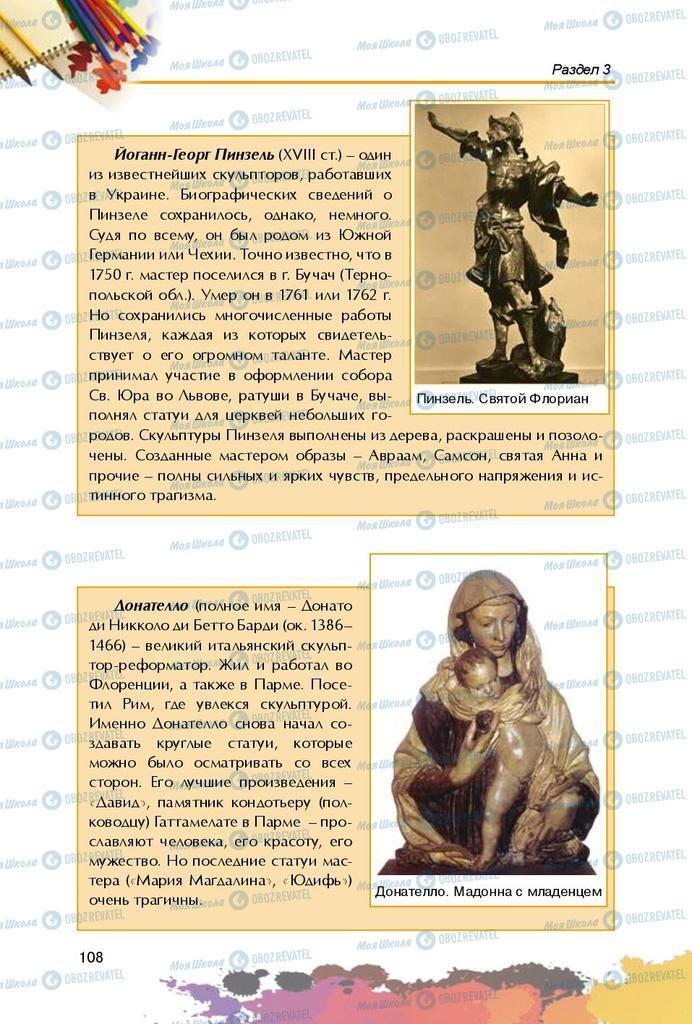 Підручники Образотворче мистецтво 5 клас сторінка 108