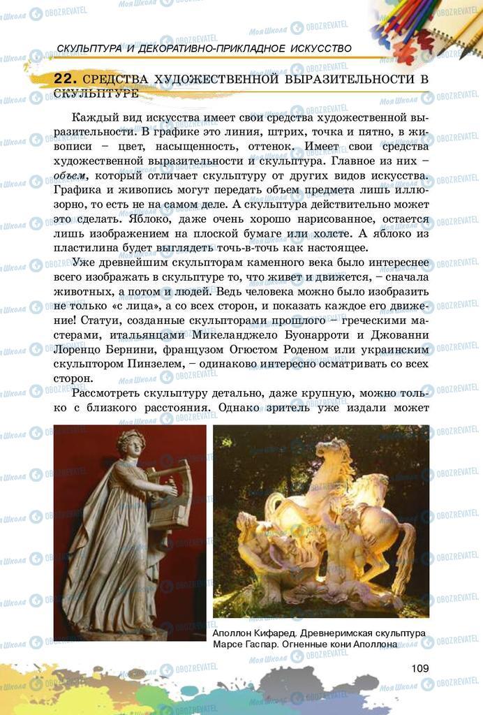 Учебники Изобразительное искусство 5 класс страница 109