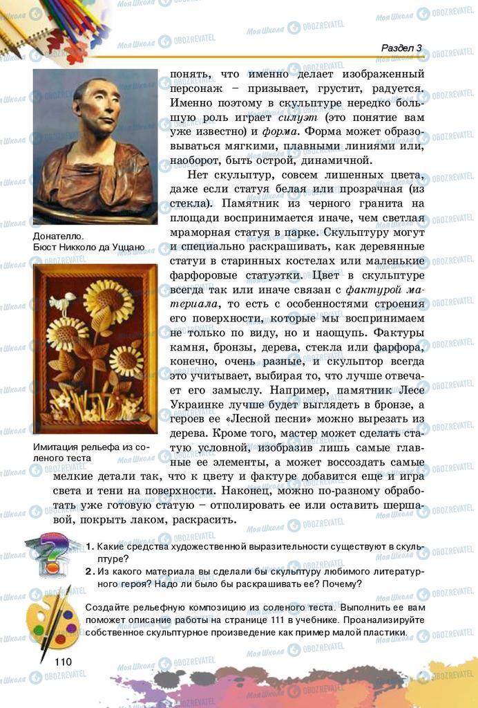 Підручники Образотворче мистецтво 5 клас сторінка 110