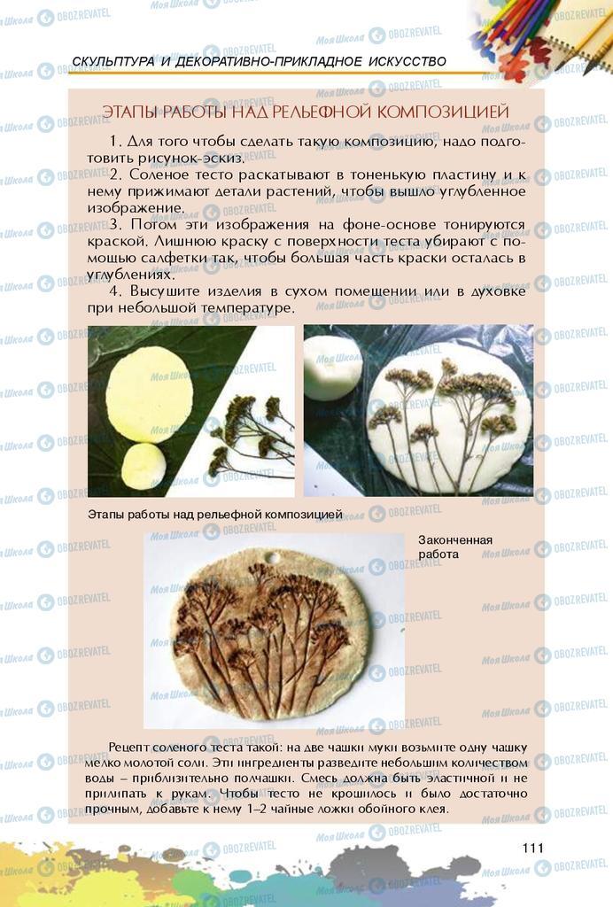 Підручники Образотворче мистецтво 5 клас сторінка 111