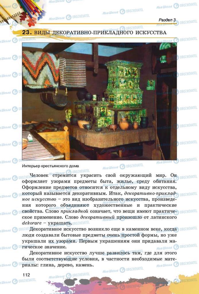 Підручники Образотворче мистецтво 5 клас сторінка 112