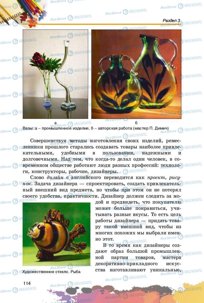 Підручники Образотворче мистецтво 5 клас сторінка 114