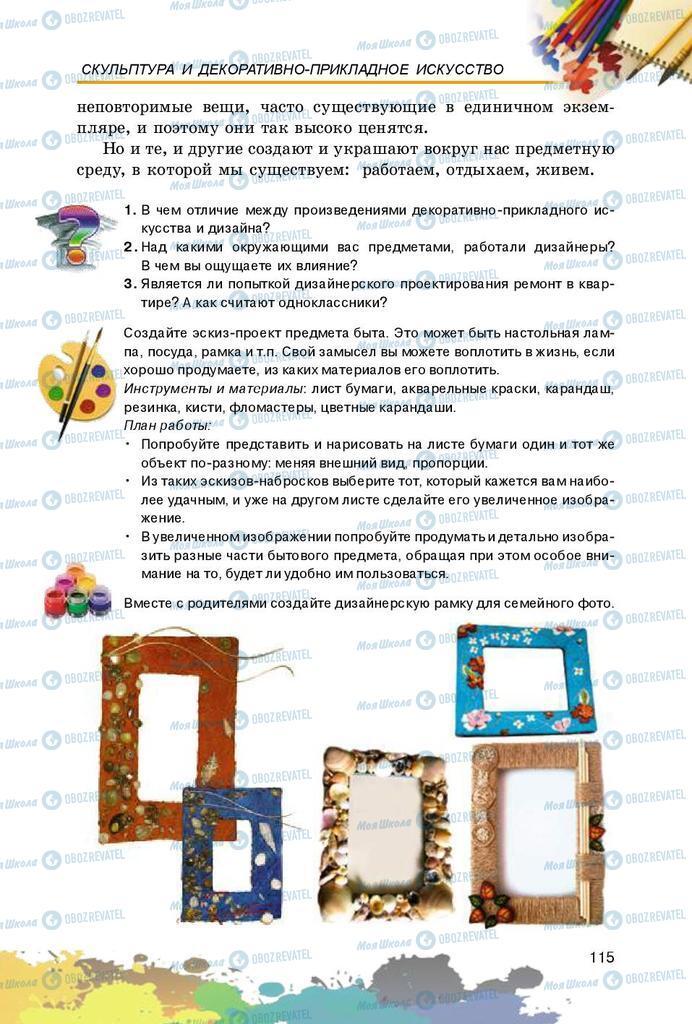 Підручники Образотворче мистецтво 5 клас сторінка 115