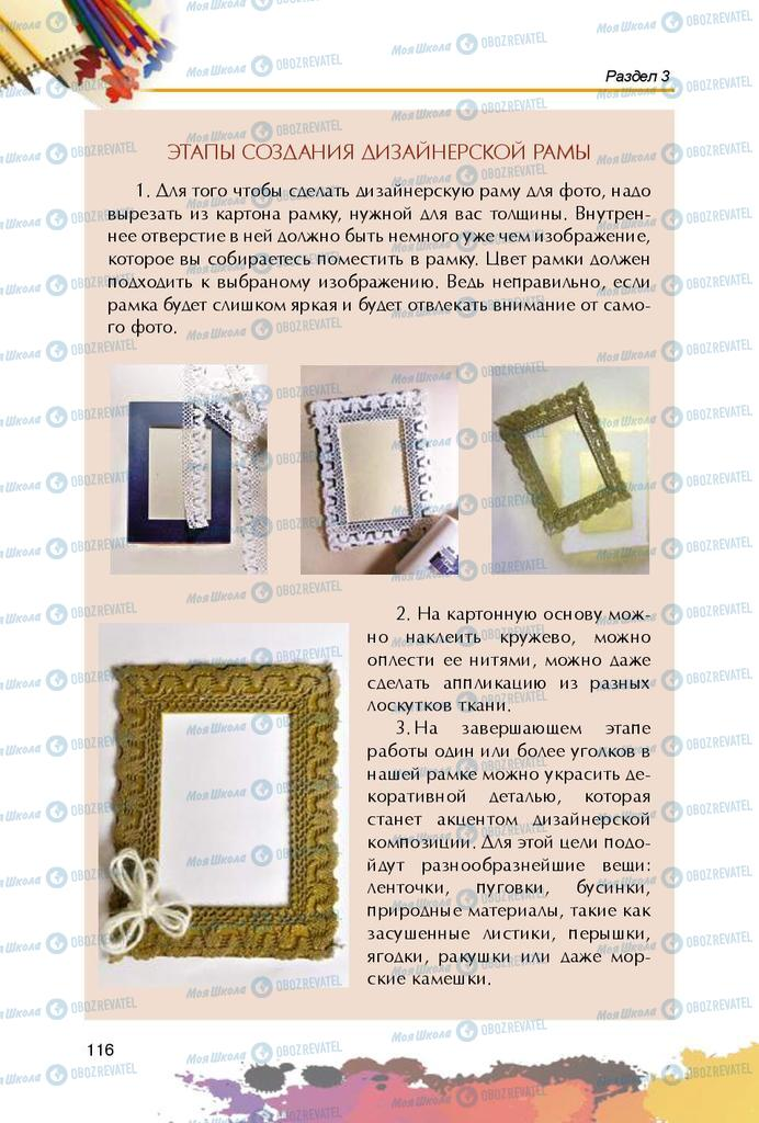 Учебники Изобразительное искусство 5 класс страница 116