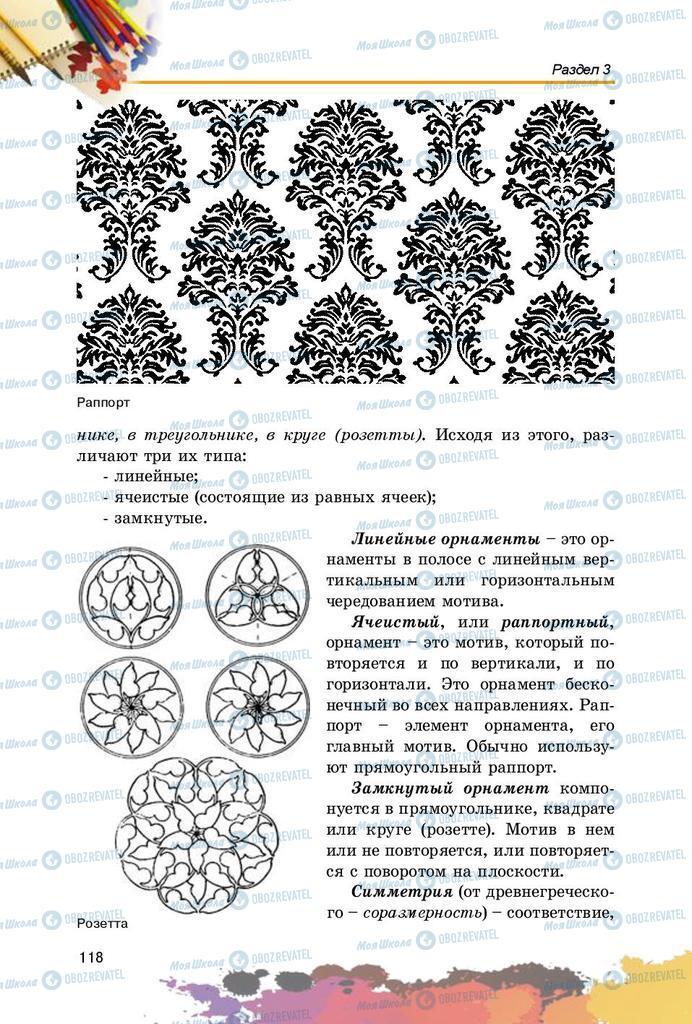 Підручники Образотворче мистецтво 5 клас сторінка 118
