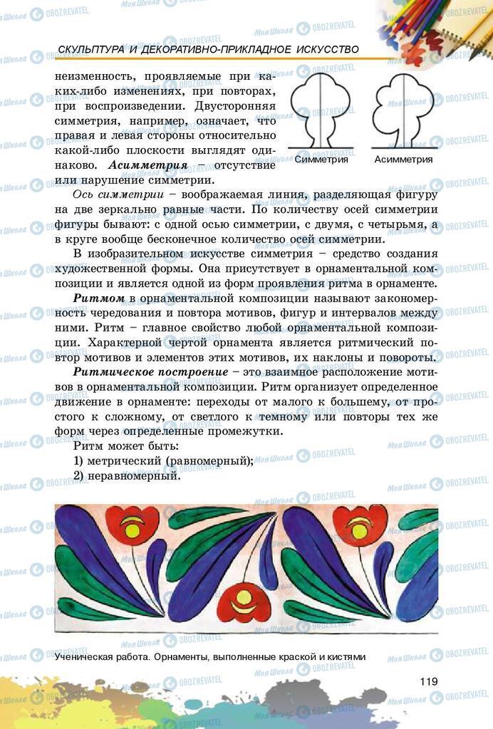 Підручники Образотворче мистецтво 5 клас сторінка 119