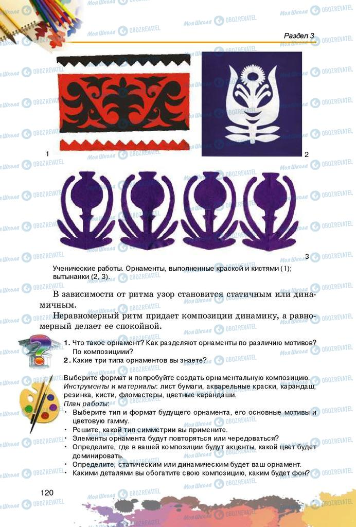Підручники Образотворче мистецтво 5 клас сторінка 120