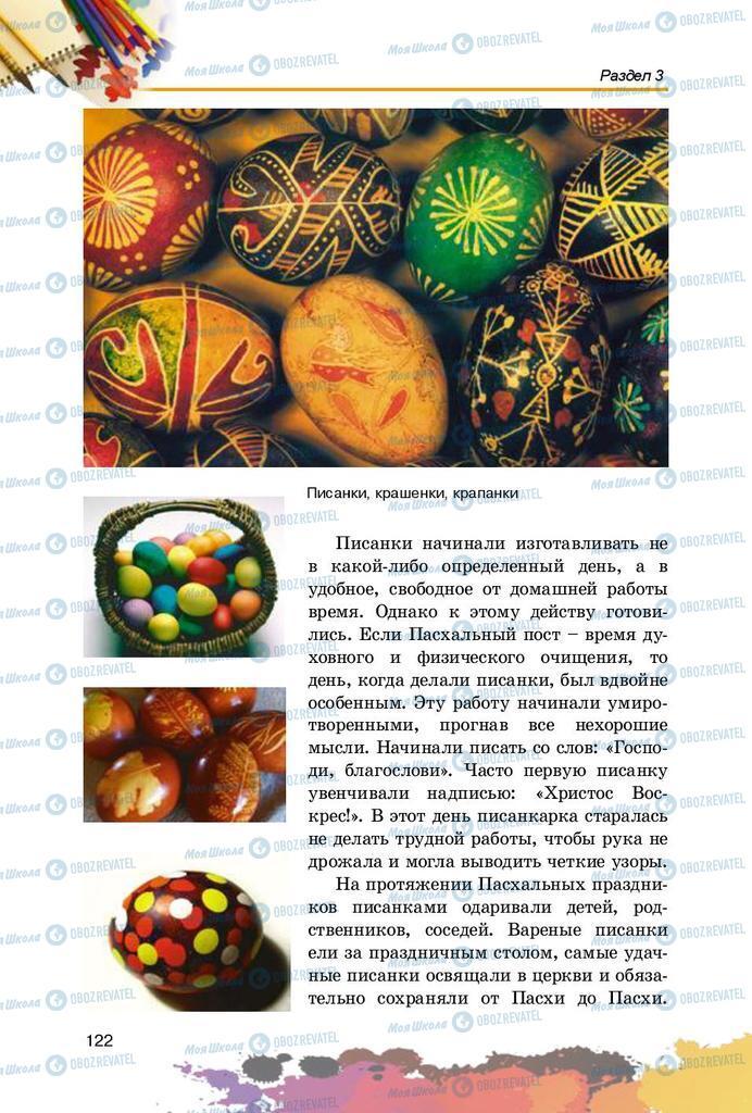 Підручники Образотворче мистецтво 5 клас сторінка 122