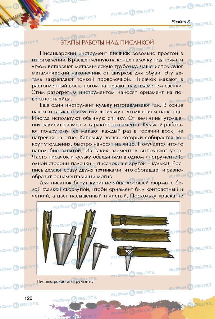 Підручники Образотворче мистецтво 5 клас сторінка 126