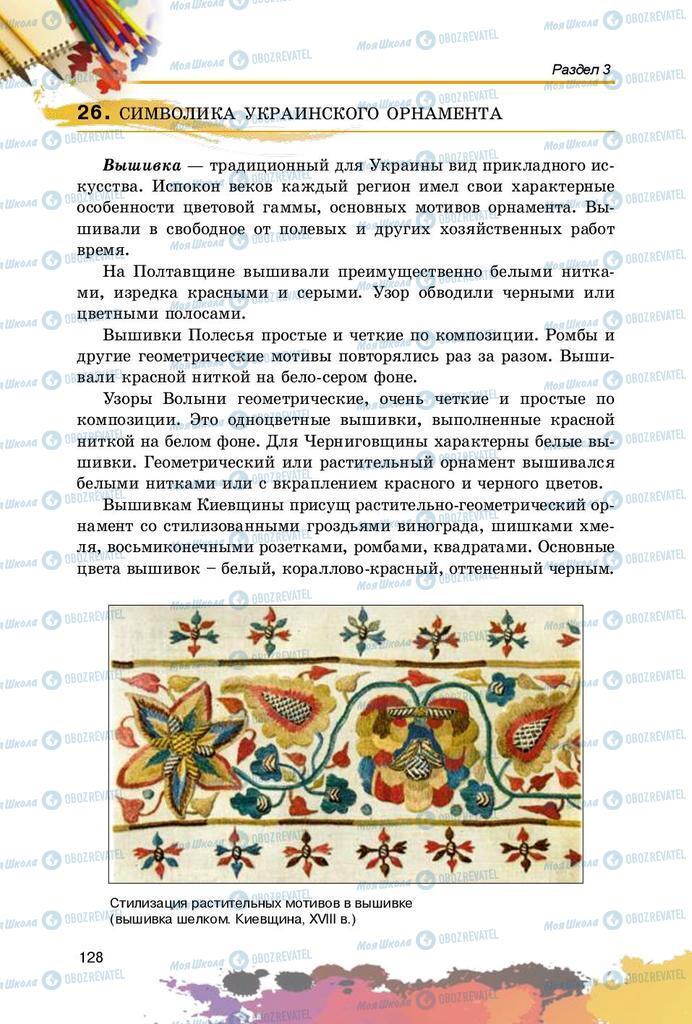 Підручники Образотворче мистецтво 5 клас сторінка 128