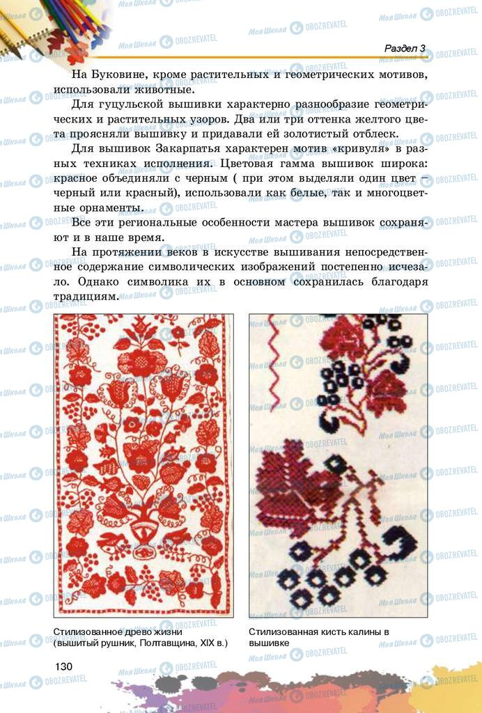 Учебники Изобразительное искусство 5 класс страница 130