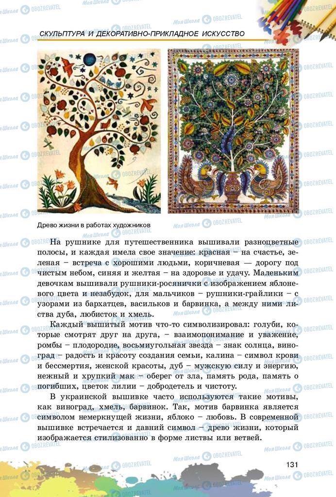 Підручники Образотворче мистецтво 5 клас сторінка 131