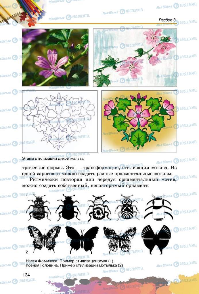 Підручники Образотворче мистецтво 5 клас сторінка 134