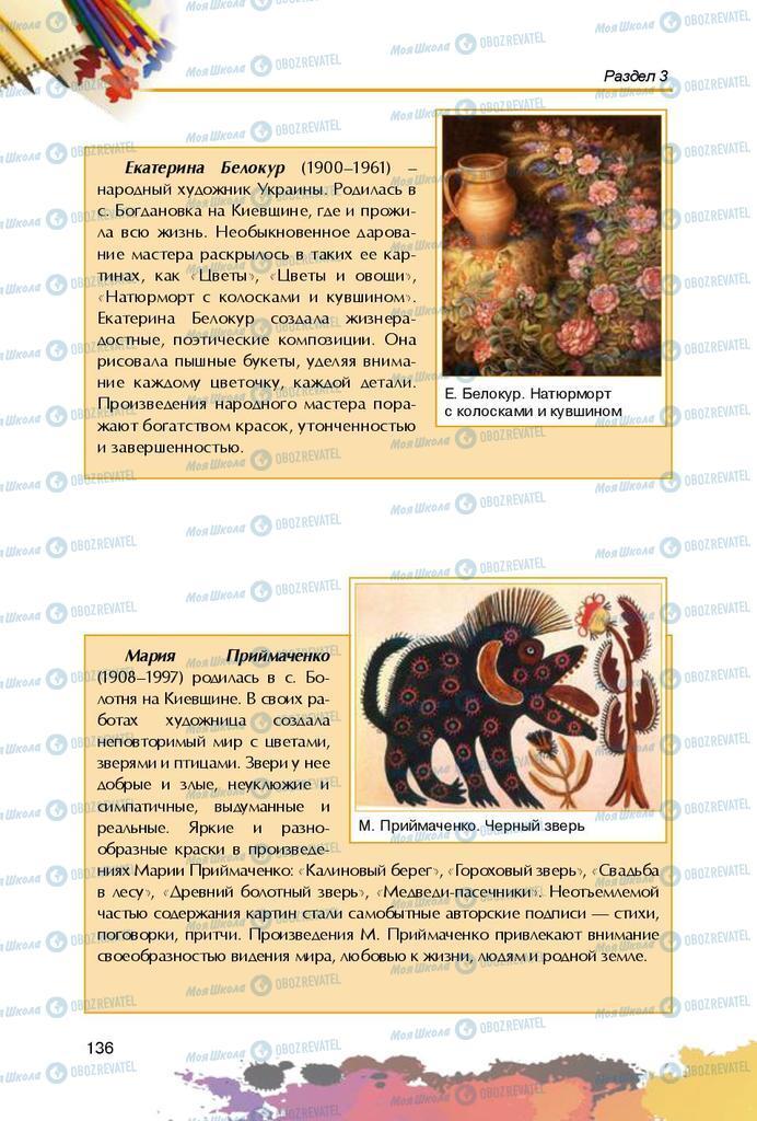Підручники Образотворче мистецтво 5 клас сторінка 136