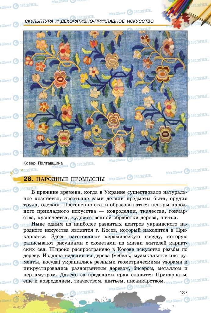 Підручники Образотворче мистецтво 5 клас сторінка 137