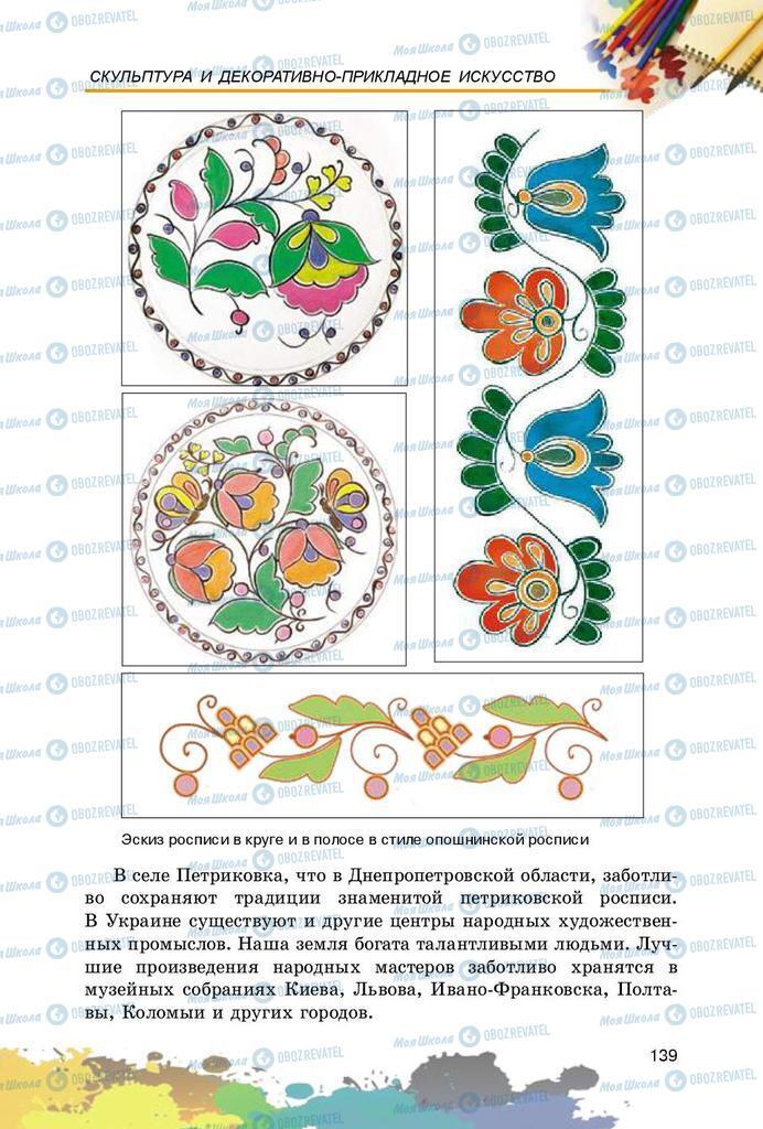 Учебники Изобразительное искусство 5 класс страница 139
