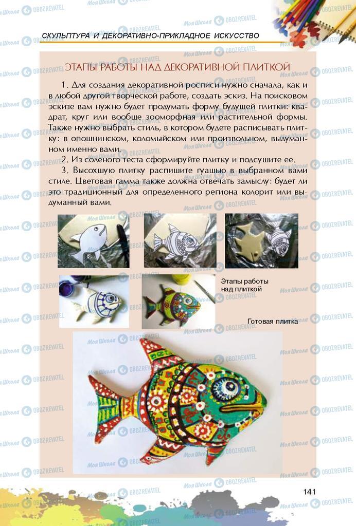 Учебники Изобразительное искусство 5 класс страница 141
