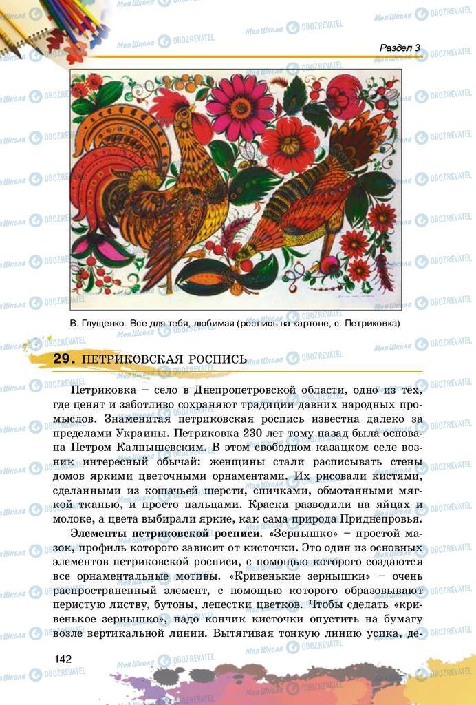 Підручники Образотворче мистецтво 5 клас сторінка 142