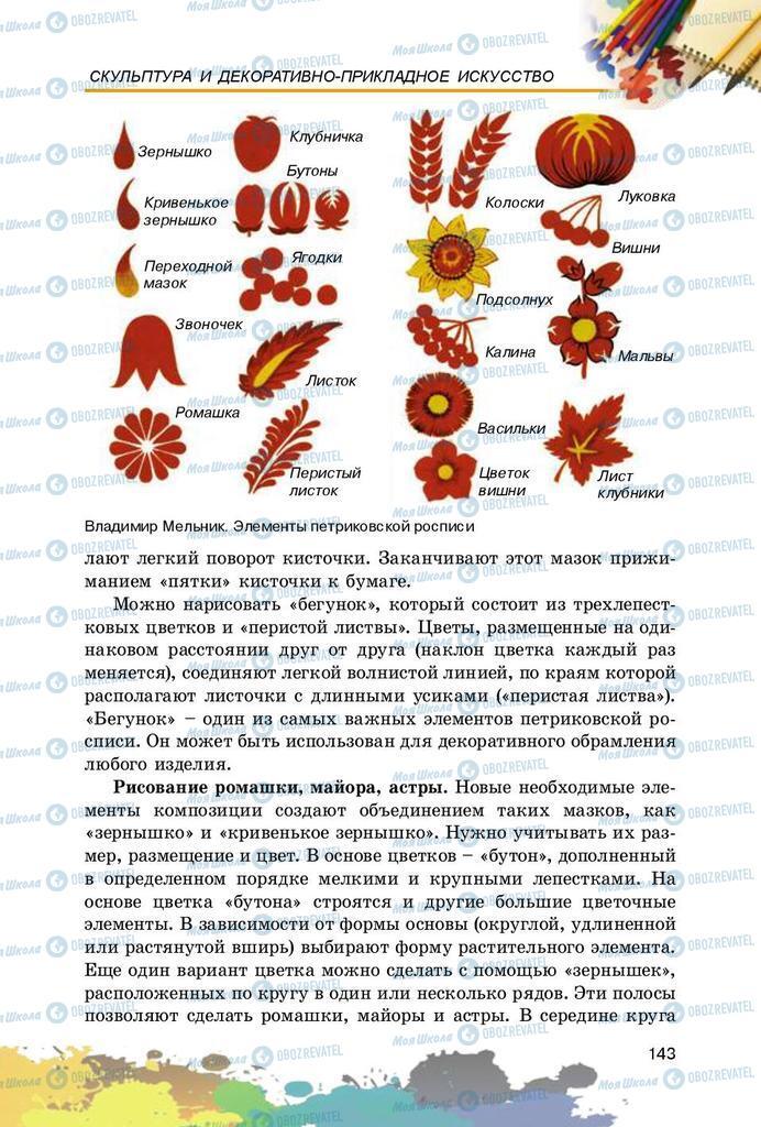 Підручники Образотворче мистецтво 5 клас сторінка 143