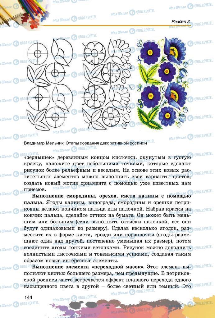 Підручники Образотворче мистецтво 5 клас сторінка 144