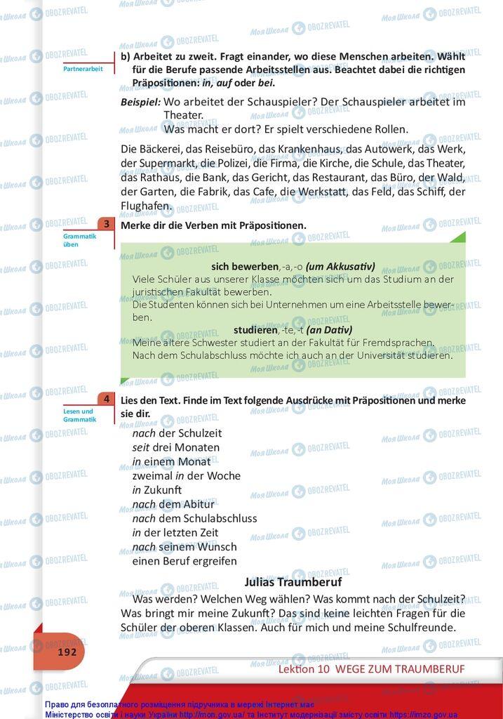 Підручники Німецька мова 10 клас сторінка  192
