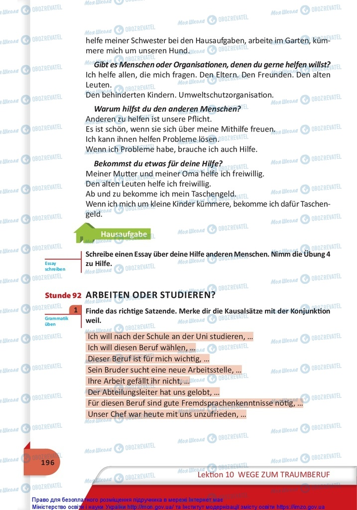Учебники Немецкий язык 10 класс страница 196