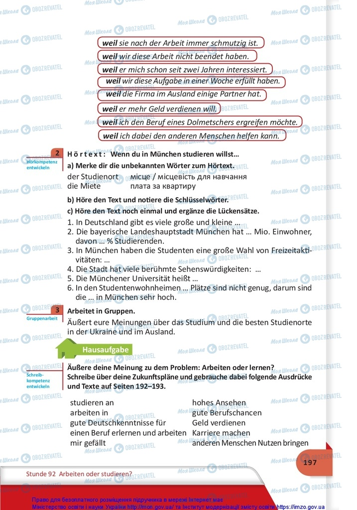 Підручники Німецька мова 10 клас сторінка 197