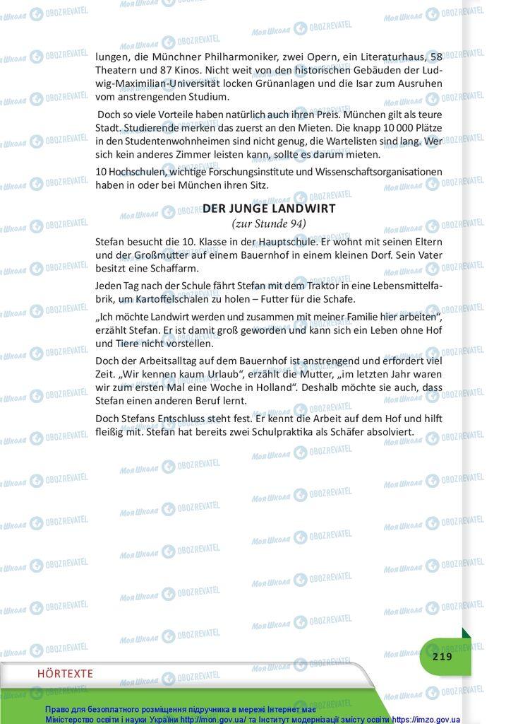Підручники Німецька мова 10 клас сторінка 219