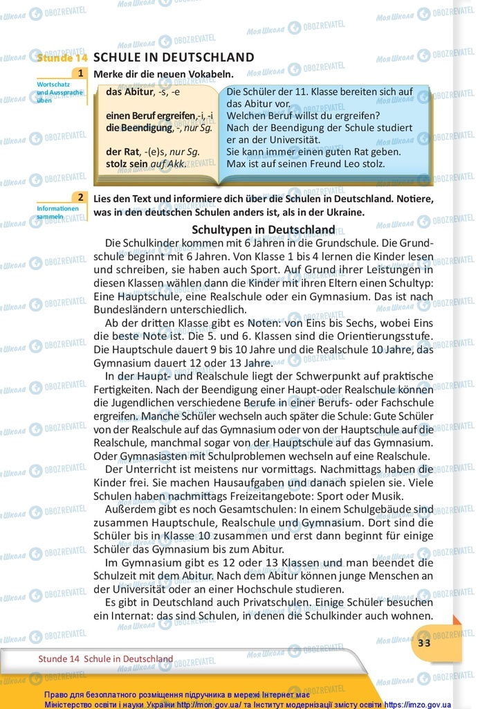 Учебники Немецкий язык 10 класс страница 33