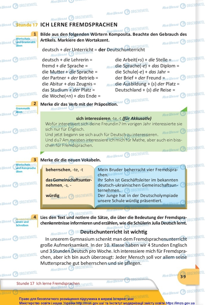 Підручники Німецька мова 10 клас сторінка 39