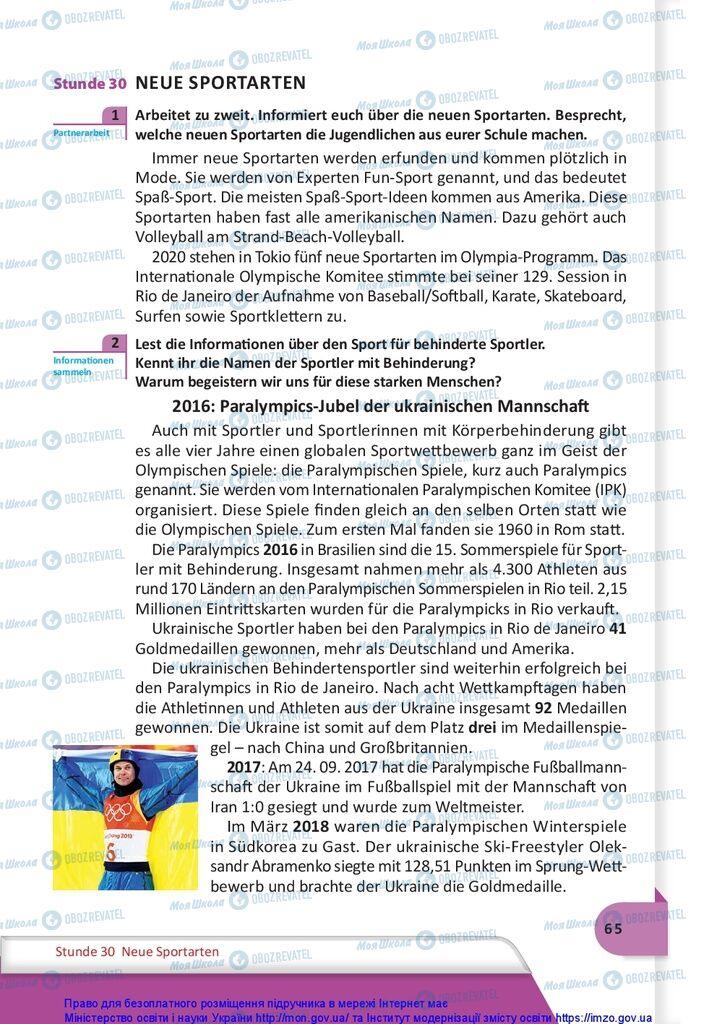 Підручники Німецька мова 10 клас сторінка 65