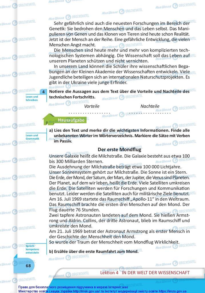 Учебники Немецкий язык 10 класс страница  68
