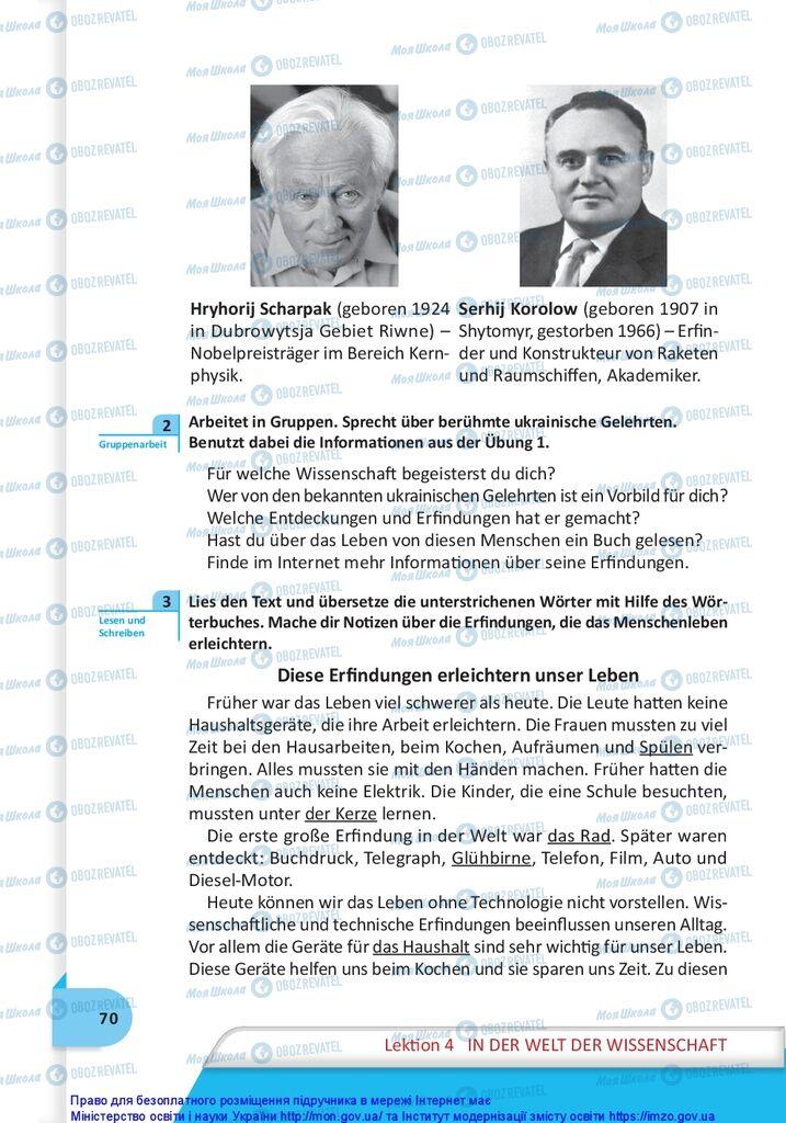 Підручники Німецька мова 10 клас сторінка 70