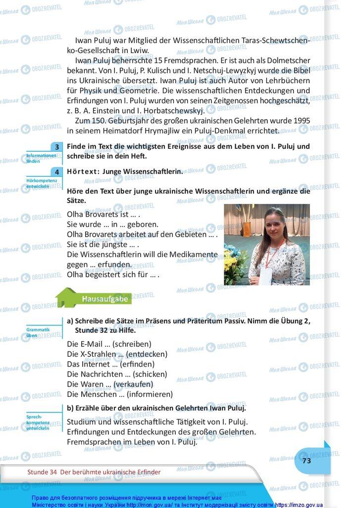 Підручники Німецька мова 10 клас сторінка 73