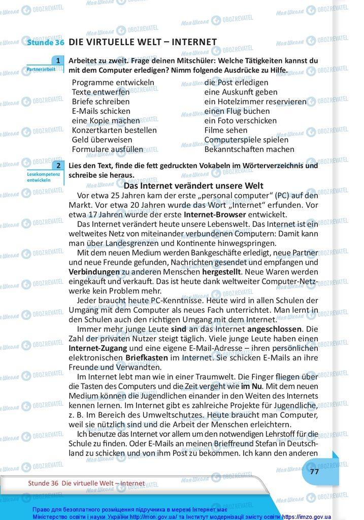 Учебники Немецкий язык 10 класс страница 77