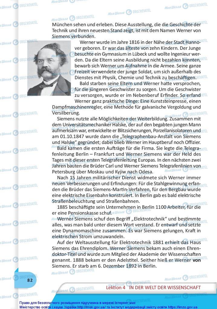 Учебники Немецкий язык 10 класс страница 82