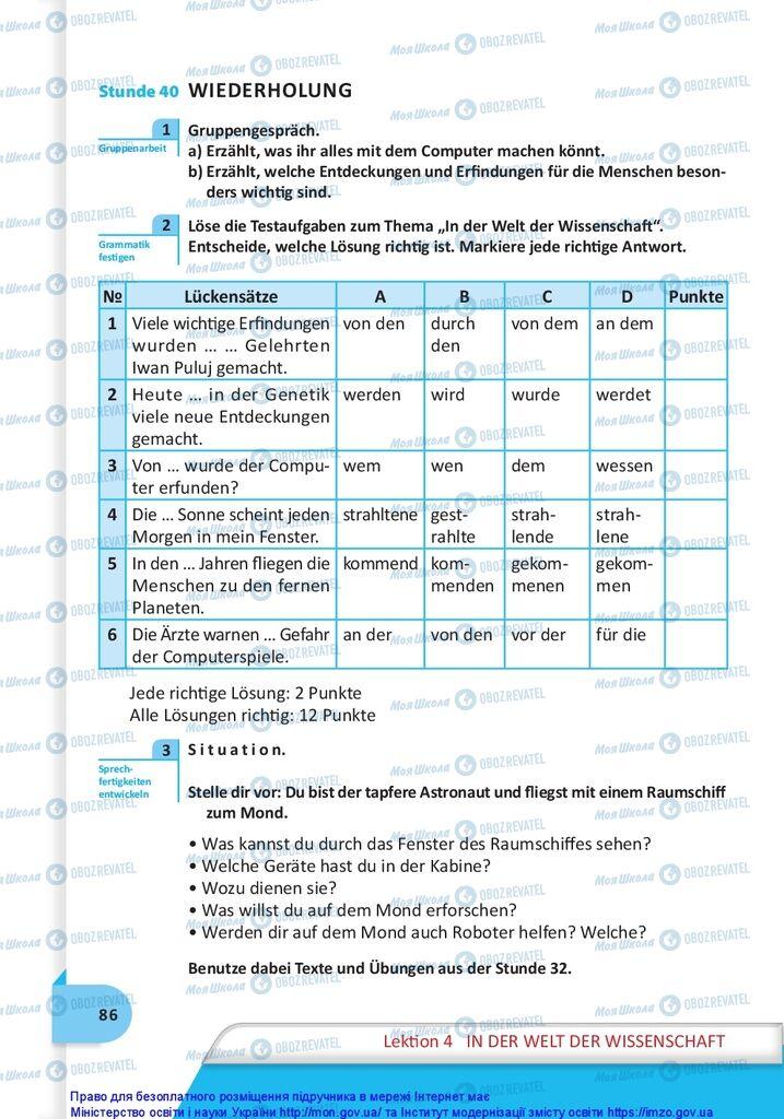 Учебники Немецкий язык 10 класс страница 86