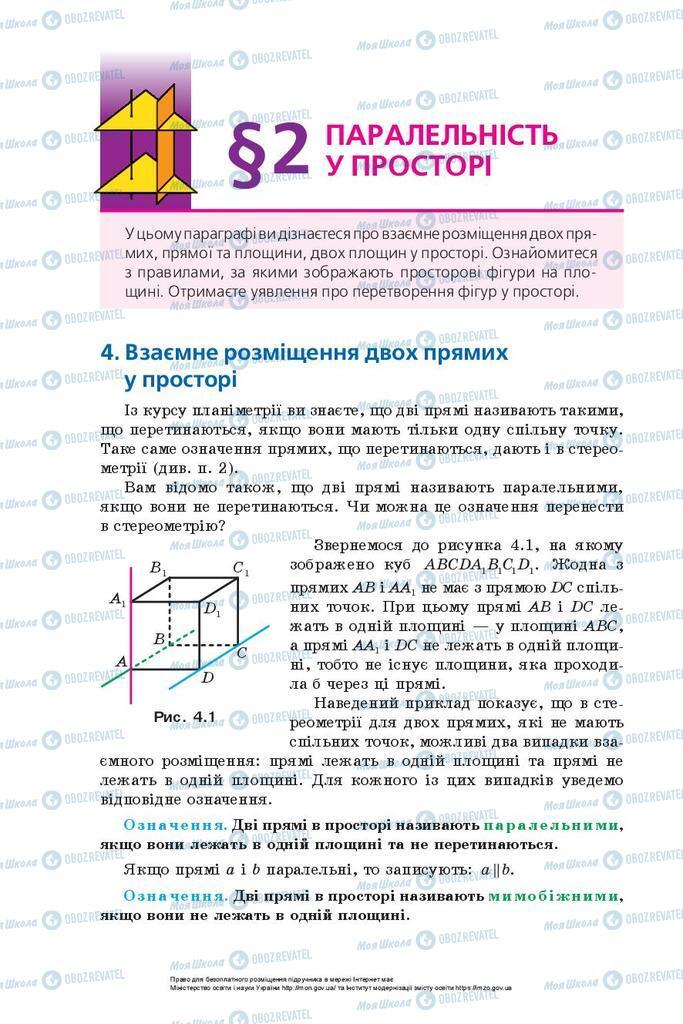 Підручники Геометрія 10 клас сторінка 36