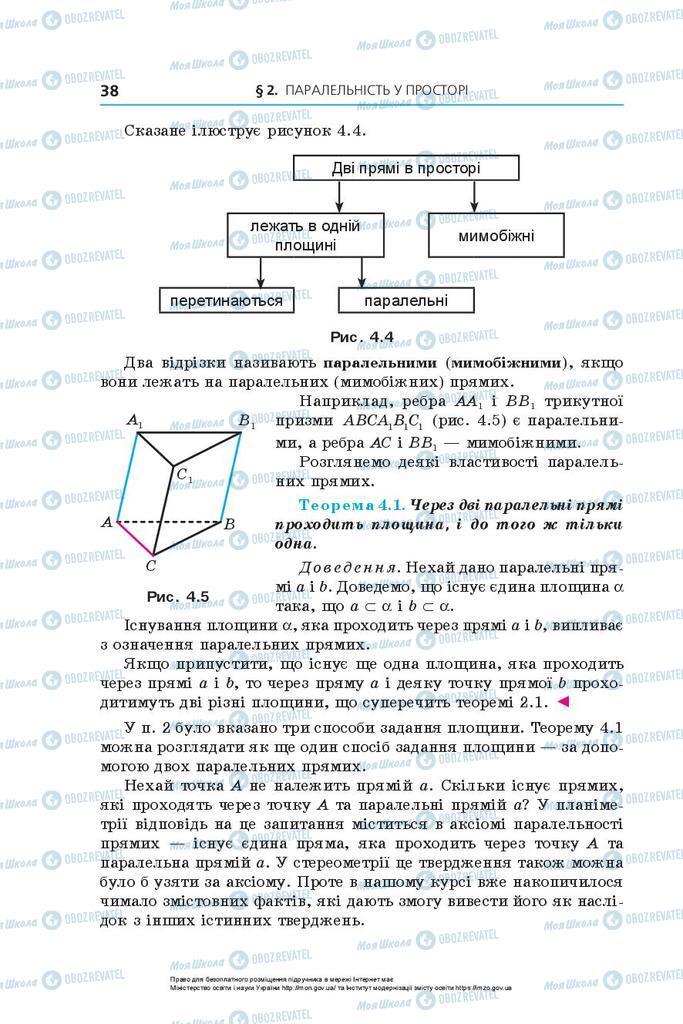 Підручники Геометрія 10 клас сторінка 38