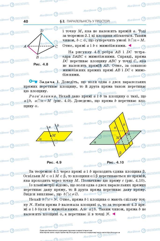 Учебники Геометрия 10 класс страница 40