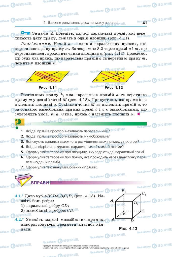 Учебники Геометрия 10 класс страница 41