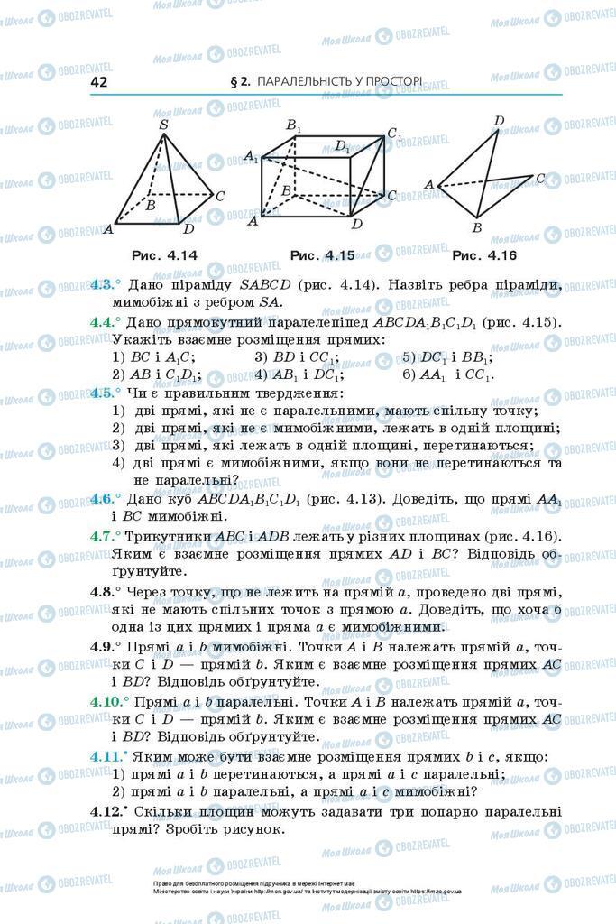 Учебники Геометрия 10 класс страница 42