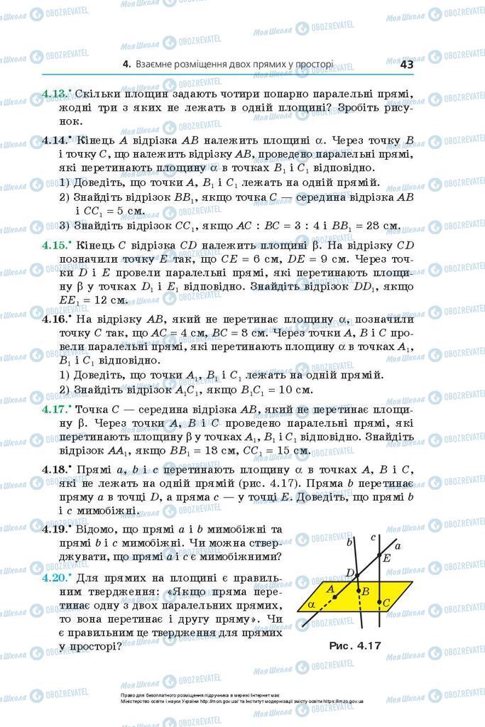 Підручники Геометрія 10 клас сторінка 43